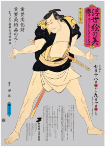 Masterpieces of the Hiraki Collection – The Beauty of Ukiyo-e  July 18th (Fri) ~ September 1st (Mon), 2014