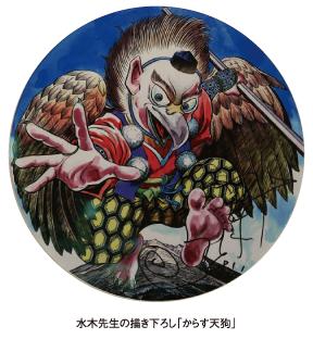 Karasu-Tengu as illustrated by Mizuki Shigeru